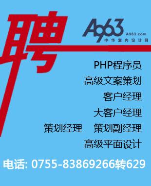 A963设计网招聘