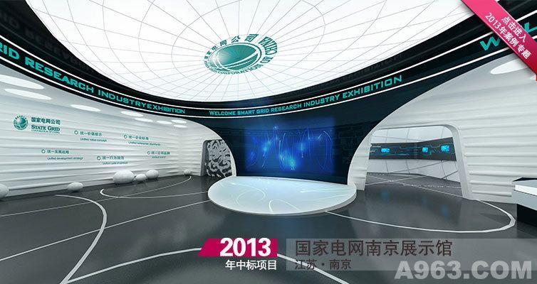 国家电网南京展示馆