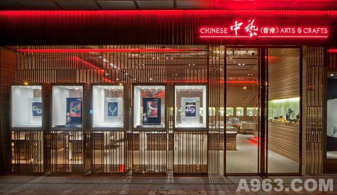 杭州中艺 CHINESE ARTS amp; CRAFTS