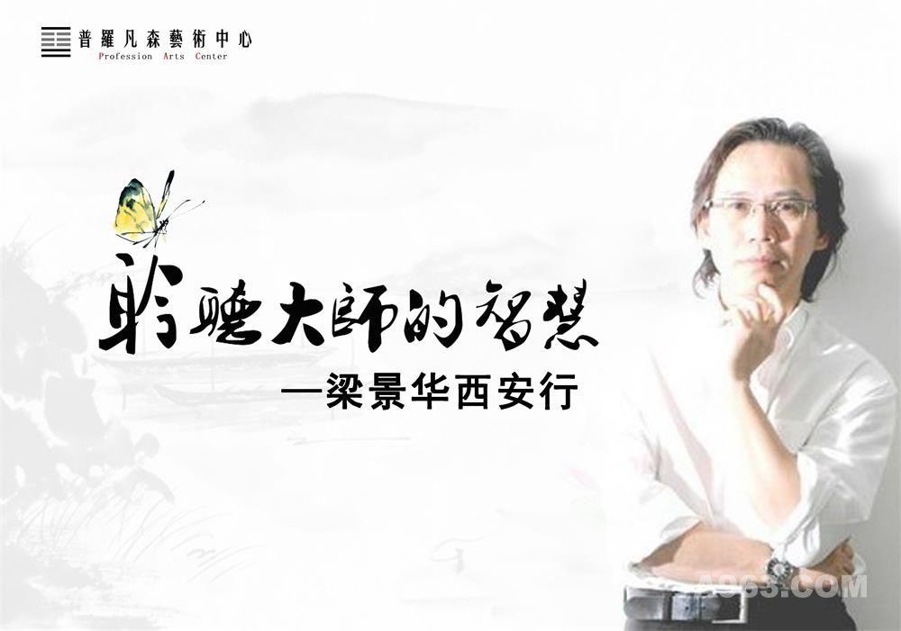 国际设计大师梁景华西安行