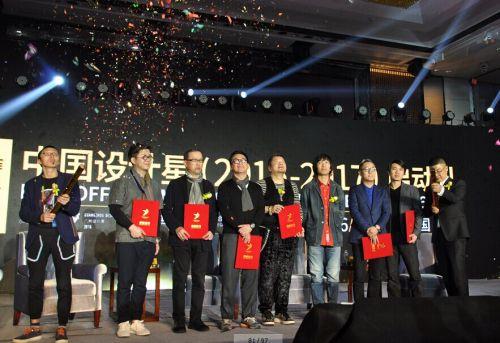 2016中国设计星启动礼