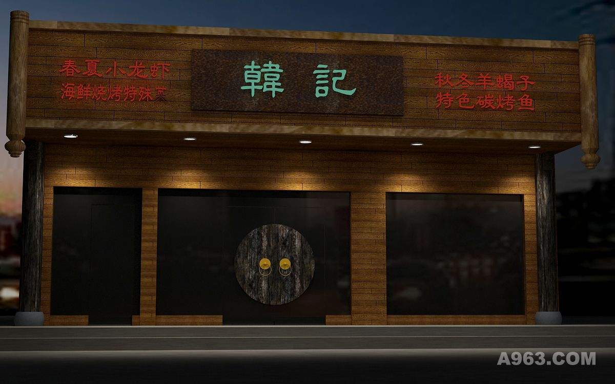 华虾乡烧烤连锁店