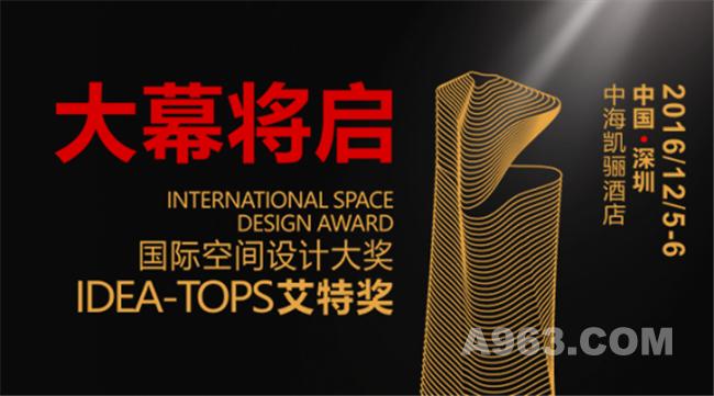 奖设计盛典12月6日举行_行业新闻-A963颁奖网方太市场部平面设计图片