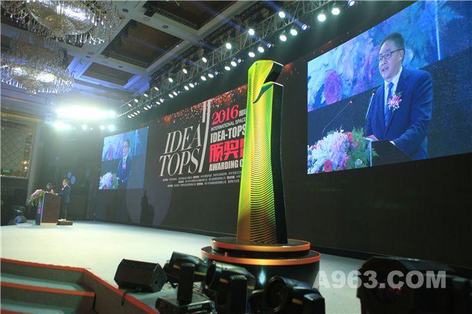2016年第七届艾特奖颁奖盛典