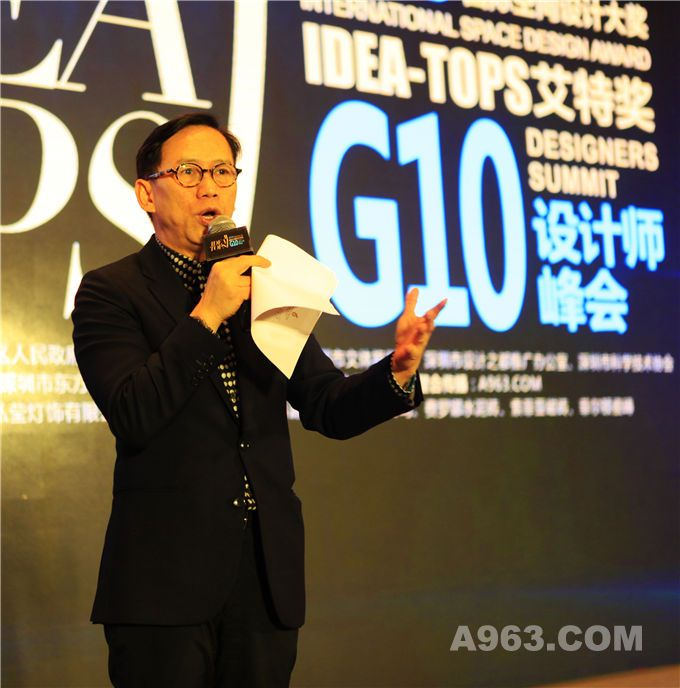 艾特奖推广大使、PAL Design Group 创始人及首席设计师梁景华发表讲话