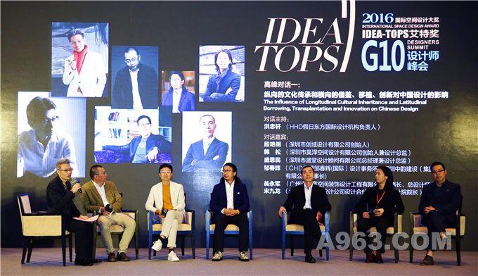 对话主题一:纵向的文化传承和横向的借鉴、移植、创新对中国设计的影响