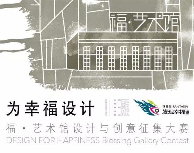 福·艺术馆设计与创意大赛