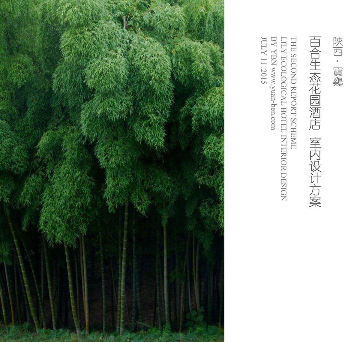 【元本设计】百合生态花园