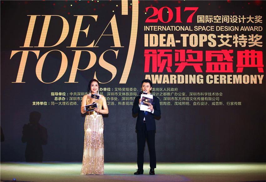 2017第八届艾特奖颁奖典礼盛大举行,17项大奖榜单全球首发