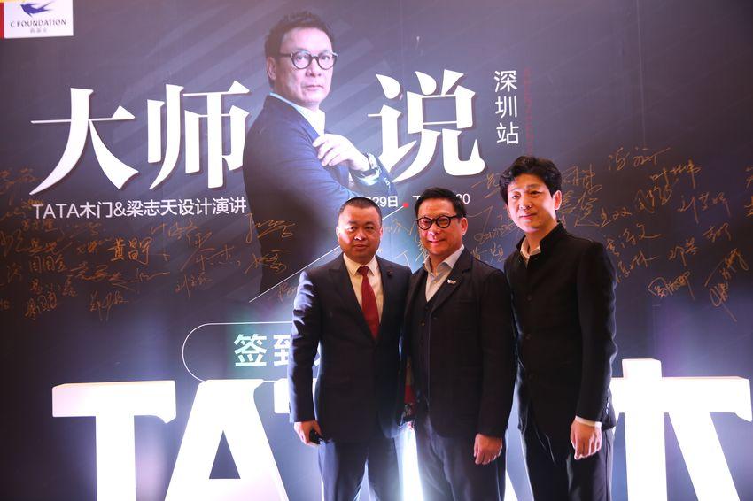 大师说|TATA木门与梁志天畅想设计无界限,联合举办设计师高峰论坛!
