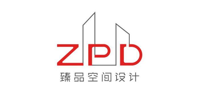 臻於至善,成就品質 ------------------------------- 深圳市臻品設計顧問有限公司 創立於2010年,總部設於深圳,擁有建築裝飾工程設計專項乙級資質,專注為客戶提供一體化設計解決方案。  ZPD深圳臻品空間設計由一支具有共同價值觀、專業能力強和服務意識高的實力團隊組成,為國內外客戶提供集室內設計、工程顧問、施工配合及軟裝陳設一體化的設計服務;業務範圍涵蓋大型公共空間、酒店會所、地產展示、私人雅宅高端定制等設計領域。  從業以來,ZPD不斷進取、追求極致,在大型綜合體項目以及與境外(意大利KOKAI、上海迪士尼、法國文悅酒店、新加坡長益集團、西班牙JOHNRYAN等)企業的合作中,強化了國際設計理念、施工工藝和運營模式,實現從項目的前期規劃顧問、中期深度參與、後期運營配合的有效整合,以策略和品質成就客戶。 目前已與中糧地產、萬科地產、華潤置地、富力地產、中信集團、碧桂園、皇庭集團、希望集團、康橋地產、亞新地產、騰飛集團等一二線開發商達成長期穩定的合作關係。