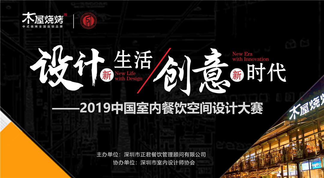 """【赛果公布】""""设计新生活·创意新时代""""2019中国室内餐饮空间设计大赛获奖名单公布"""