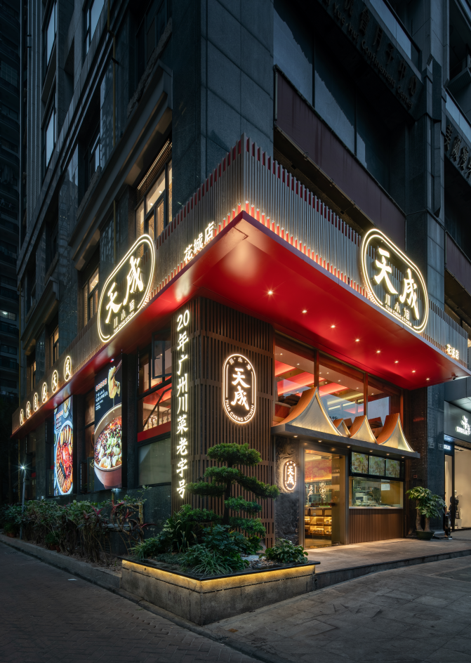 有别于旧店的选址特性,新店坐落于广州的新中轴线——珠江新城之上,在这现代感十足的区域,我们利用的造型和颜色的突破,树立出街区的标志性。门头山群造型展现气势感,而又带几分村落灯火阑珊景象的归属感。红,川菜的印象颜色,被大面积运用到屋檐之上 ,展现川蜀文化的热情。