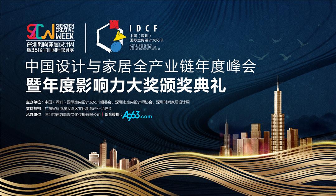 理想x现实,思考新生活方式|2020 IDCF中国(深圳) 生活方式论坛暨生活方式产业年度影响力大奖即将启幕
