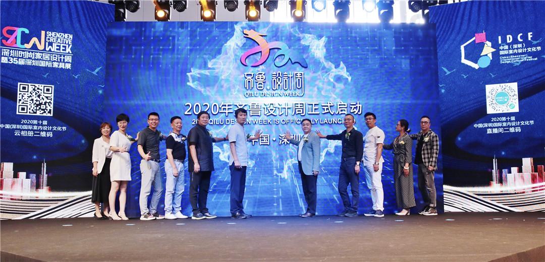 首届齐鲁(国际)设计周将于11月27-29日隆重启幕