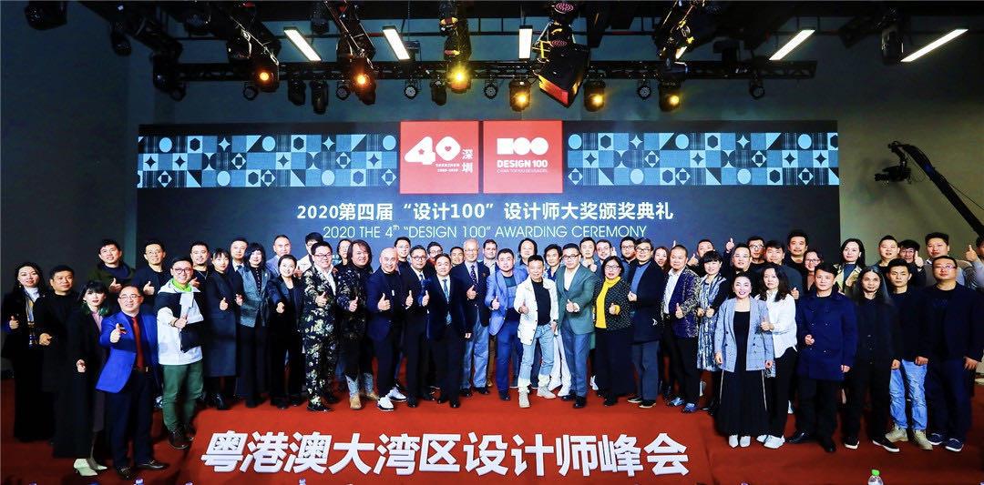 兰敏华受邀参与第三届粤港澳大湾区设计师峰会并获殊荣