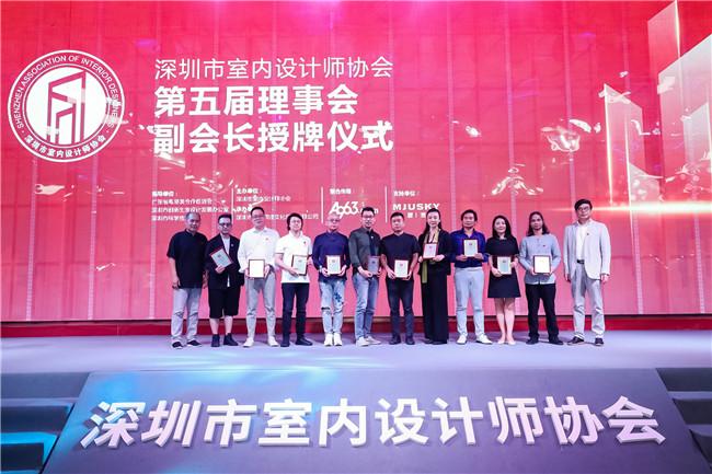 林观秀先生当选深圳市室内设计师协会第五届理事会副会长