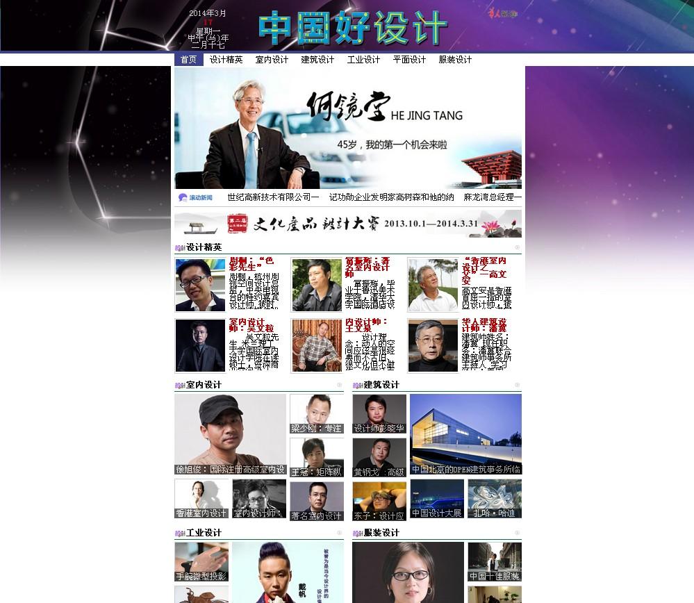 20150526【完整视频】全球华人第一频道采访