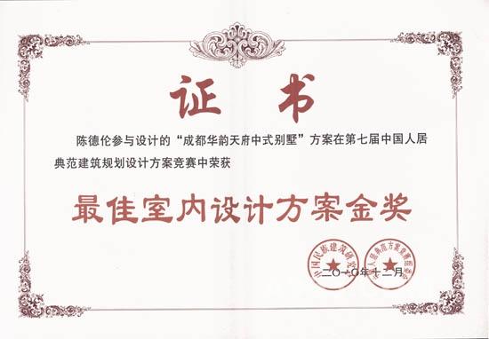 陈德伦获2010中国人居典范最佳室内设计方案金奖