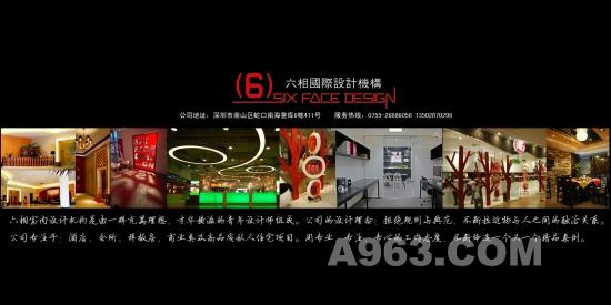 与深圳市六相室内设计有限公司签订实习就业协议