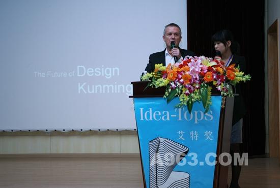 首届云南国际建筑室内设计高峰论坛盛大召开