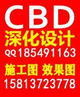 CBD深化设计曹胜设计空间
