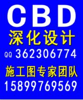 CBD DESIGN GROUP设计空间