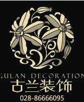 四川古兰装饰公司设计空间