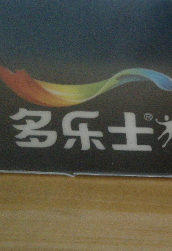 彭雁伟(多乐士厂家)设计空间