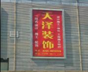 深圳市天泽装饰设计工程有限公司招聘信息