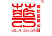 广州市嘉华设计工程有限公司招聘信息