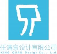 任清泉设计有限公司