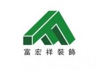 深圳富祥装饰设计工程有限公司招聘信息