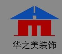 深圳市华之美装饰有限公司
