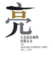 深圳市王亮室内设计顾问有限公司
