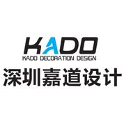 深圳市嘉道设计有限公司