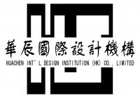 华辰国际设计机构(香港)有限公司招聘信息