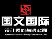 国文国际设计顾问有限公司招聘信息