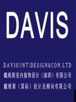 戴维斯(国际)设计及顾问有限公司招聘信息