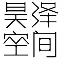 深圳市昊泽空间设计有限公司招聘信息