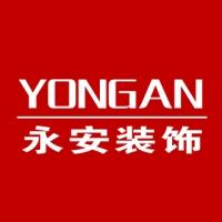 深圳市永安装饰设计工程有限公司