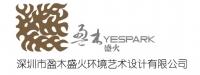 深圳盈木盛火环境艺术设计公司招聘信息
