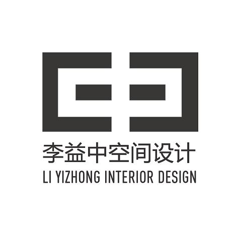 深圳市李益中空间设计有限公司招聘信息