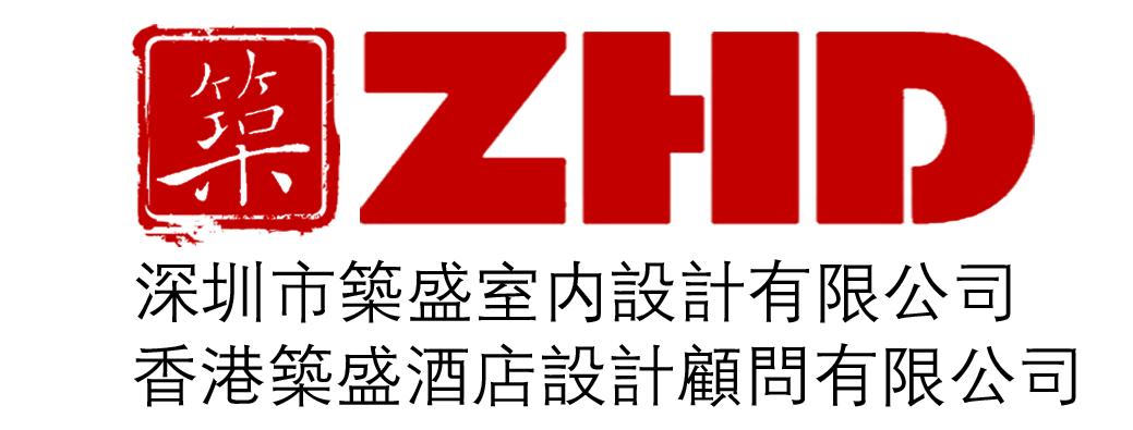深圳市筑盛室内设计有限公司