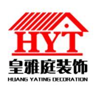 深圳市皇雅庭装饰设计工程有限公司招聘信息
