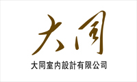 深圳市大同室内设计有限公司招聘信息