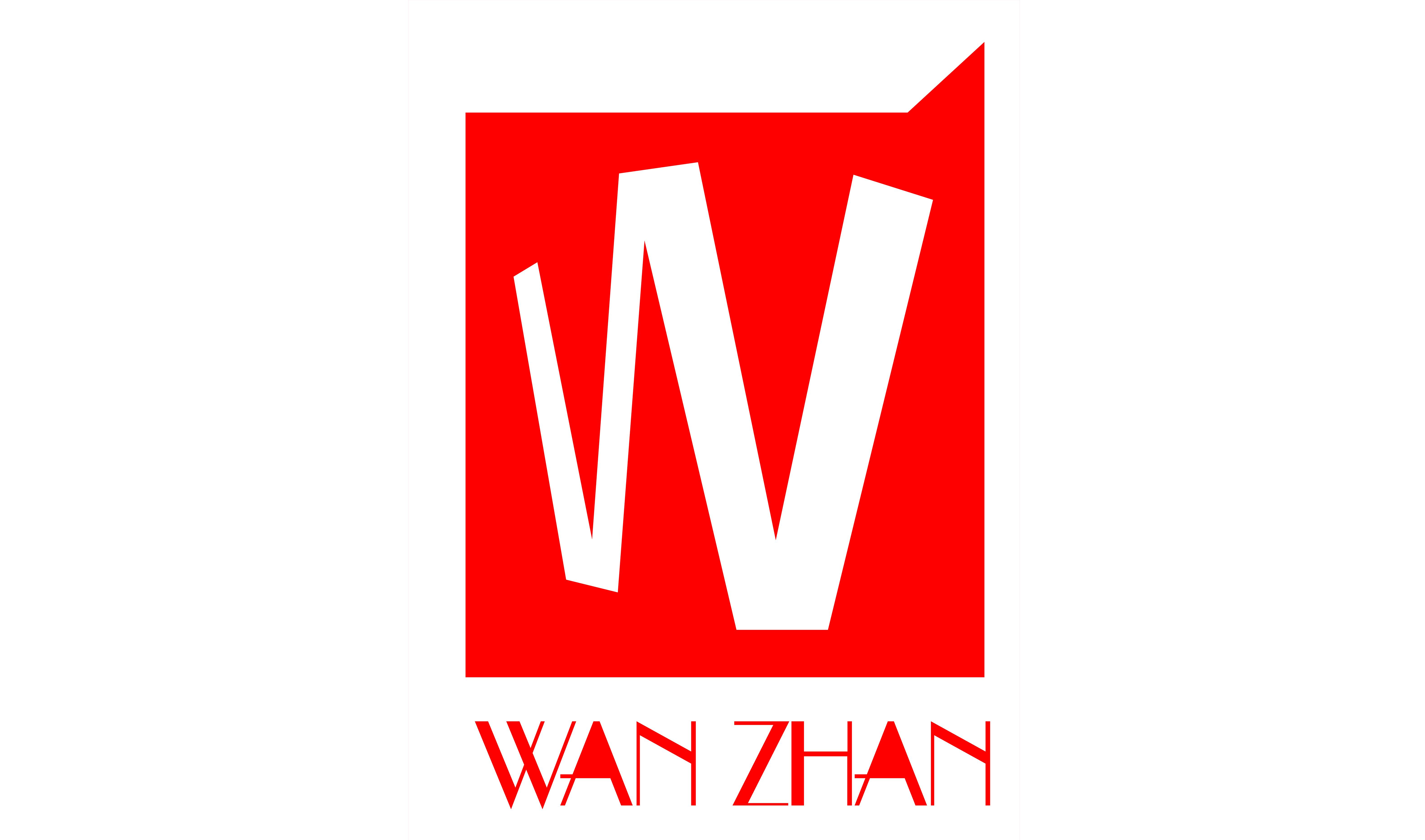 深圳市万展室内设计有限公司招聘信息
