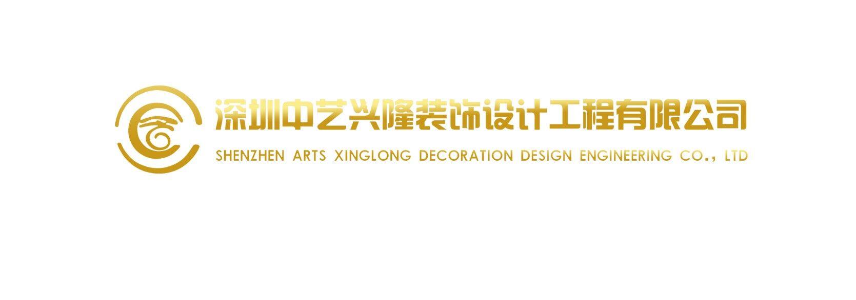 深圳中艺兴隆装饰设计工程有限公司