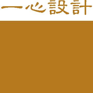 深圳市一心设计顾问有限公司招聘信息