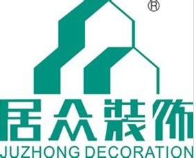 深圳市居众装饰设计工程有限公司招聘信息